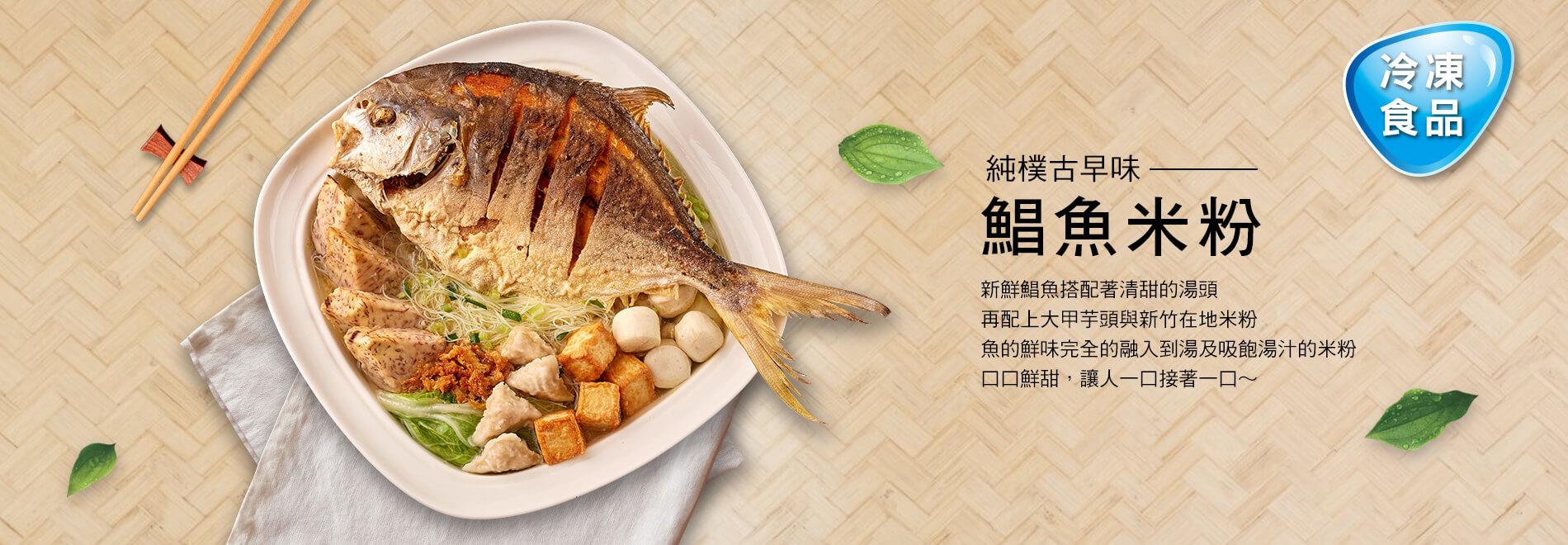 鯧魚米粉 ( 買就送翡翠海鮮羹 )