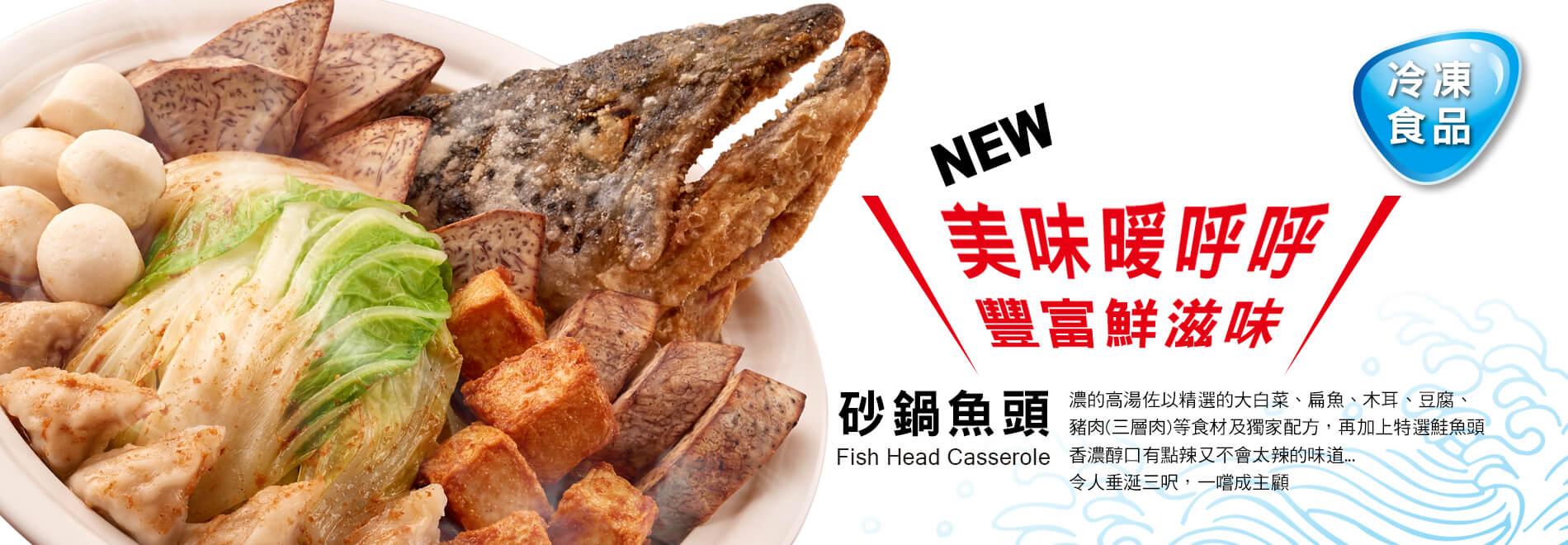 砂鍋魚頭 ( 買就送翡翠海鮮羹 )