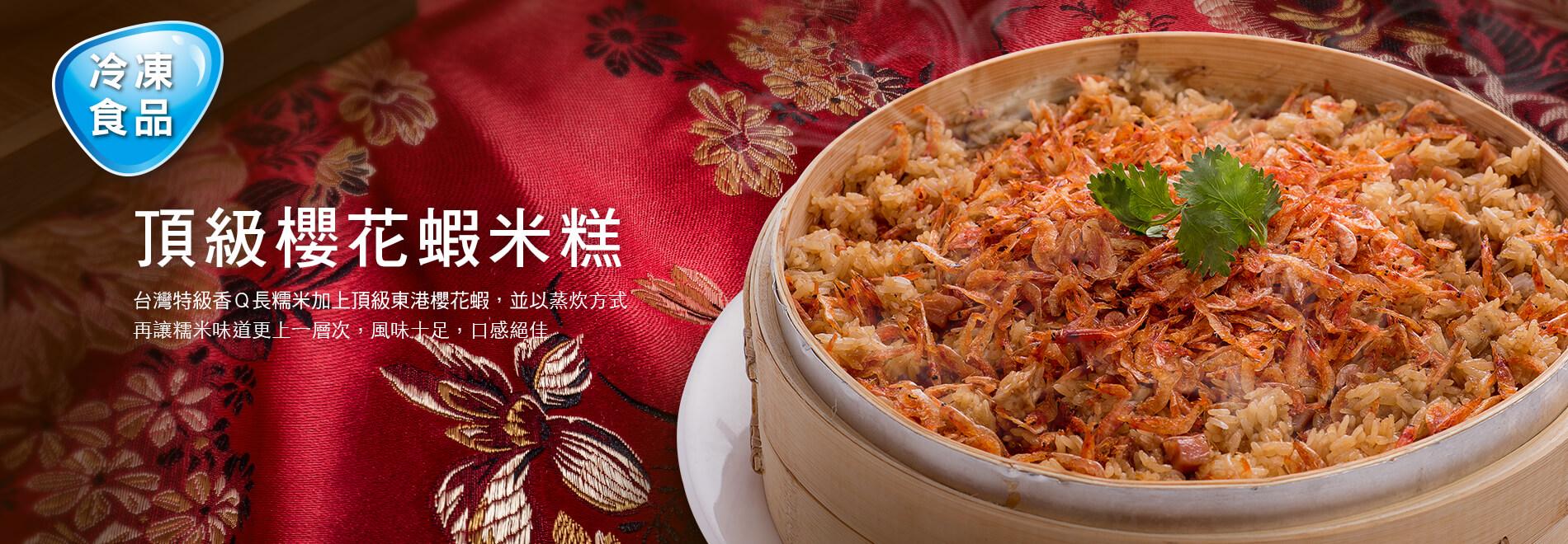頂級櫻花蝦米糕