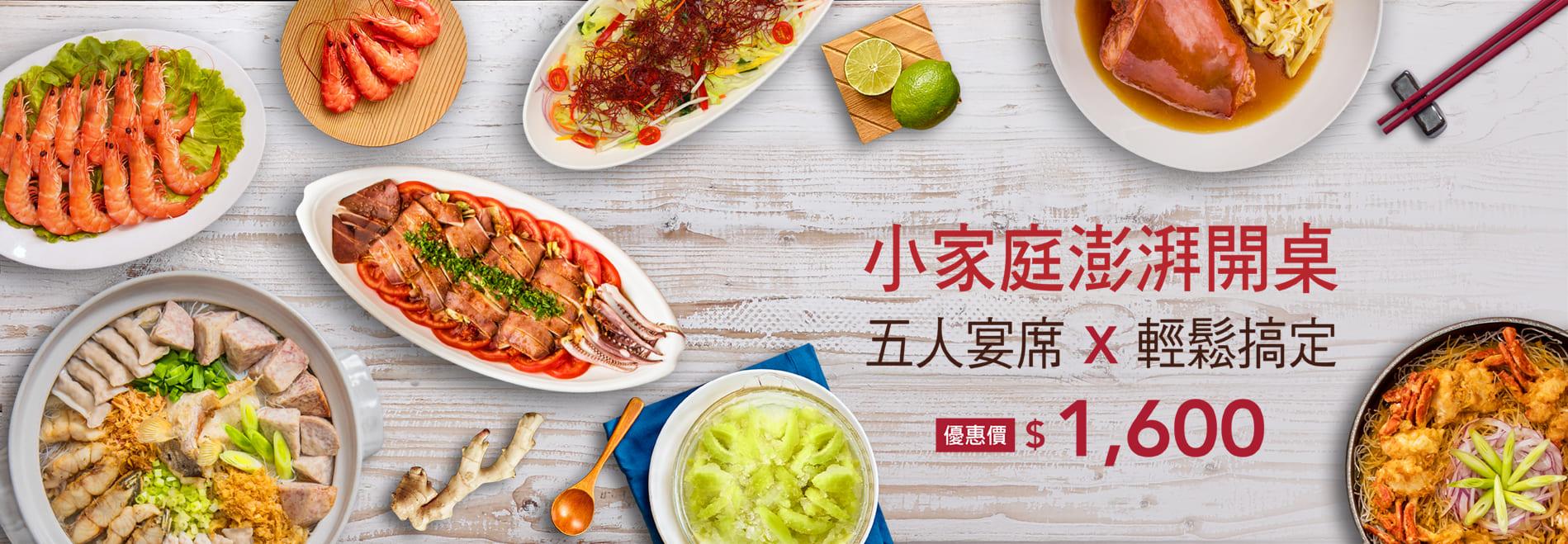 懷念料理-呷歡喜 (5人)