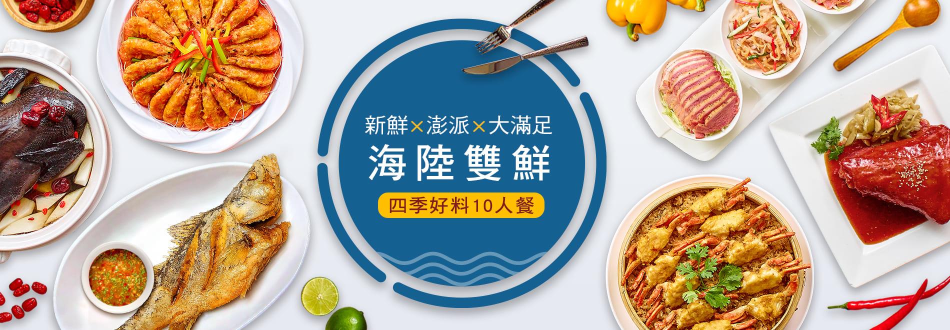 海陸雙鮮-四季好料 (10人)