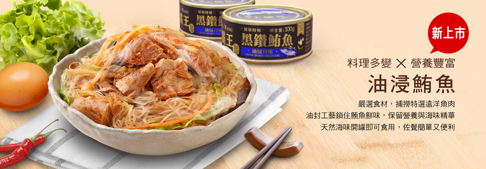 油浸鮪魚禮盒(48入)