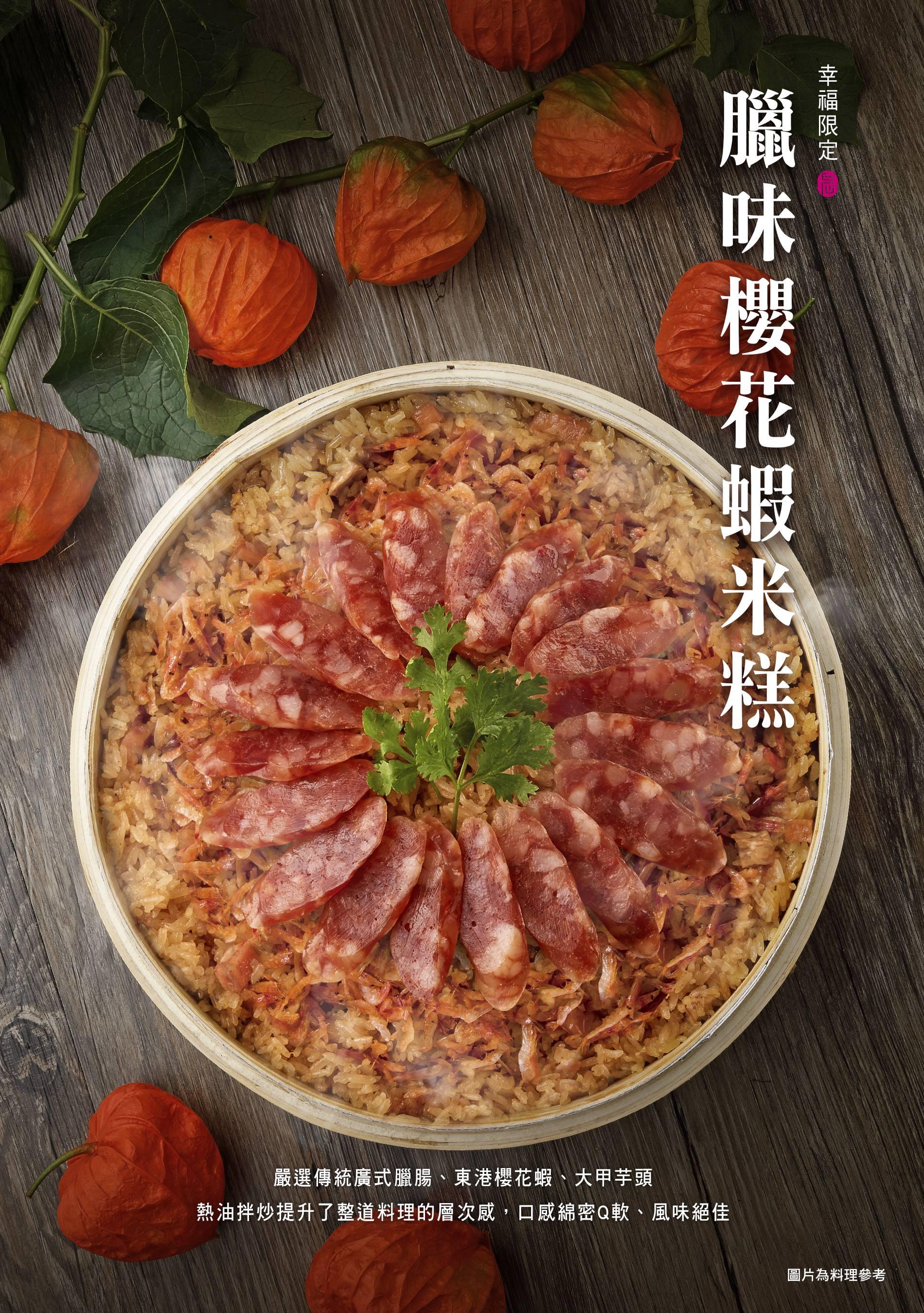 臘味櫻花蝦米糕